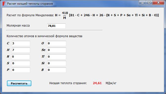 Расчет низшей теплоты сгорания по формуле Д. И. Менделеева